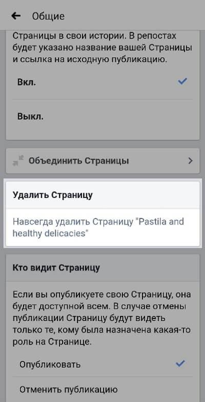 Facebook: использовать группы или страницы